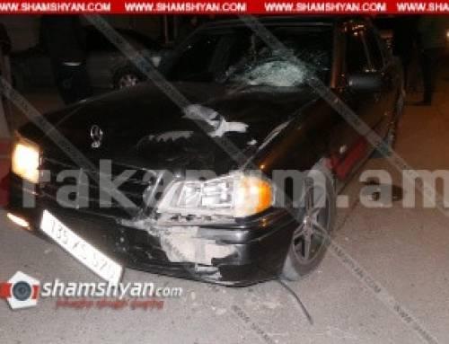 Մահվան ելքով վրաերթ Արարատի մարզում. Mercedes-ի վարորդը վրաերթի է ենթարկել հետիոտնին. վերջինը տեղում մահացել է