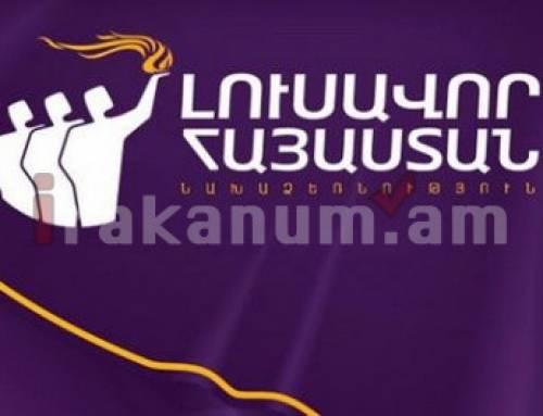 Ինչո՞ւ են ձախողել ԿԳՄՍ ոլորտները. «Լուսավոր Հայաստան»-ը քննարկում է անցկացնում