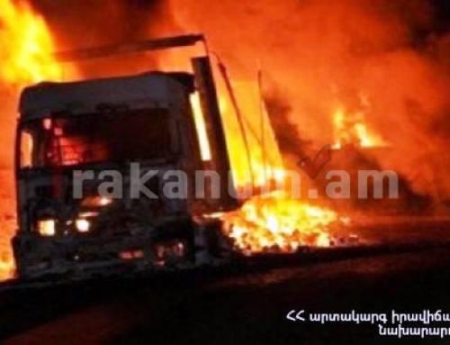 Այրվել է 14․5 տոննա զուգագուլպայով բարձված բեռնատար․ հրդեհ Բագրատաշենի մաքսատան մոտ