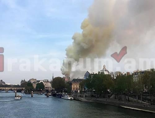Փարիզի Աստվածամոր տաճարում հրդեհ է բռնկվել (տեսանյութ)