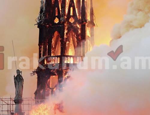 Փարիզի Աստվածամոր տաճարը՝ կրակի ճիրաններում (ֆոտոշարք)