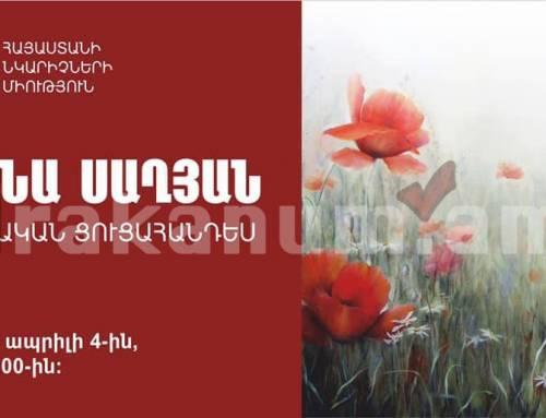 Տեղի կունենա Իրինա Սաղյանի անհատական ցուցահանդեսը