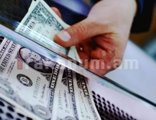 Դոլարի փոխարժեքը նվազել է