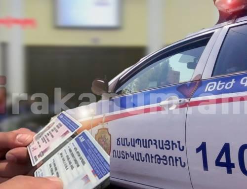 Որ խախտումների դեպքում վարորդները կզրկվեն վարորդական իրավունքից