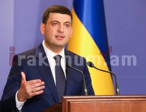Ուկրաինայի վարչապետը հրաժարական է տվել