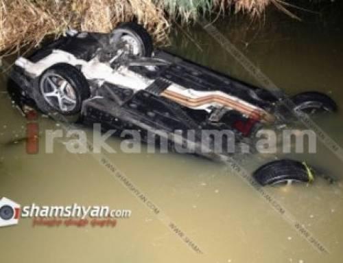 Հրազդանի կիրճում օգնության ձայներ են լսվել. BMW-ն ընկել է գետը. զոհվել է ոստիկանության օպերլիազորը. Կա վիրավոր