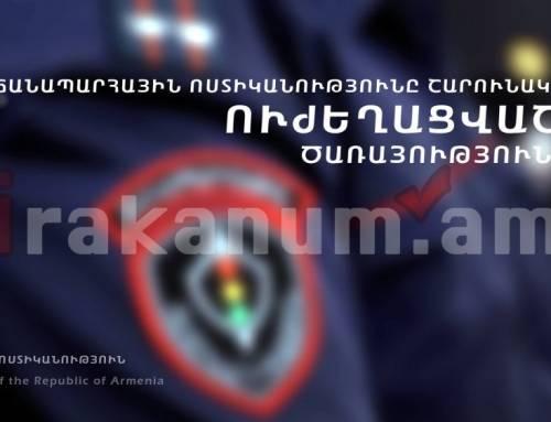 ՃՈ ուժեղացված ծառայություն Երևանում և մարզերում․ հուլիսի 8-ից 14-ը հայտնաբերվել է 77 ոչ սթափ վարորդ