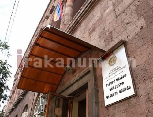Ծառայողական պարտականությունները ոչ պատշաճ կատարելու համար վարչության պետը ազատվել է աշխատանքից. Կադաստրի կոմիտե