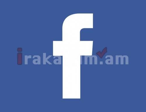Facebook ընկերությունը կարող է տուգանվել 5 միլիարդ դոլարով
