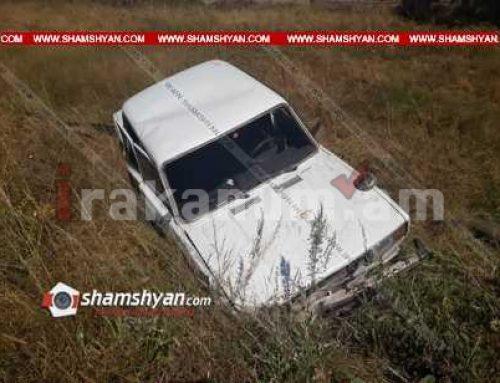 Ավտովթար Գեղարքունիքի մարզում. 29–ամյա վարորդը 05-ով բախվել է երկաթե պատնեշին և հայտնվել ձորակում. կան վիրավորներ