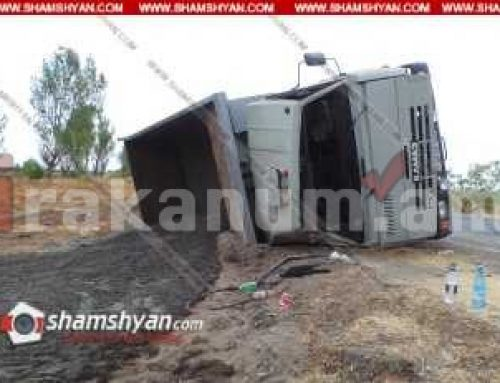 Արմավիրի մարզում. 26-ամյա վարորդը ավազով բարձված КамАЗ-ով կողաշրջվել է