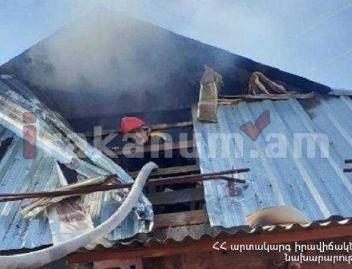 Շիրակի մարզի Նոր Կյանք գյուղում տան տանիք է այրվել