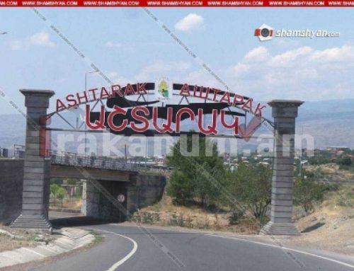 Արտակարգ դեպք Արագածոտնի մարզում. Աշտարակի ոստիկանները կանխել են 29-ամյա տղամարդու ինքնասպանության փորձը