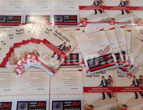 Ականի վտանգի իրազեկման համար հայկական հումանիտար առաքելության տպագրած բուկլետները կբաժանվեն Հալեպում