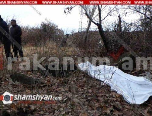Ողբերգական դեպք Կոտայքի մարզում. Պռոշյան գյուղի դաշտում հայտնաբերվել է դեմքն ամբողջովին բզկտված տղամարդու դի
