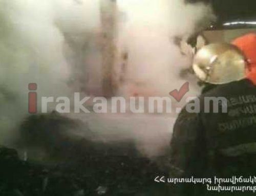 Հրդեհ՝ խորդանոցում. ամբողջությամբ այրվել է 6 սառնարան․ ԱԻՆ