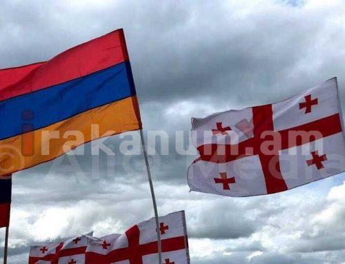 Վրաստանը պատրաստ է օգնել Հայաստանին. Գամկղրելիձե