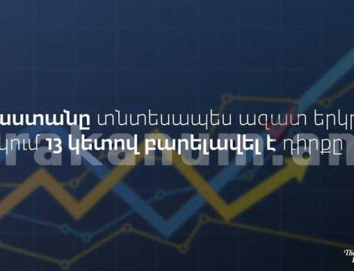 Հայաստանի տնտեսությունը դառնում է ավելի ու ավելի ազատ. Վարչապետ