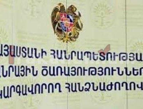 Կառավարությունը ՀԾԿ հանձնաժողովի անդամի թեկնածու առաջադրեց Կամո Սարգսյանին