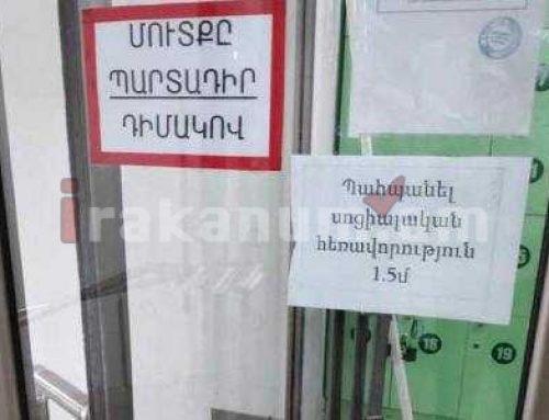 Գյումրիի բենզալցակայաններում խախտումներ են արձանագրվել