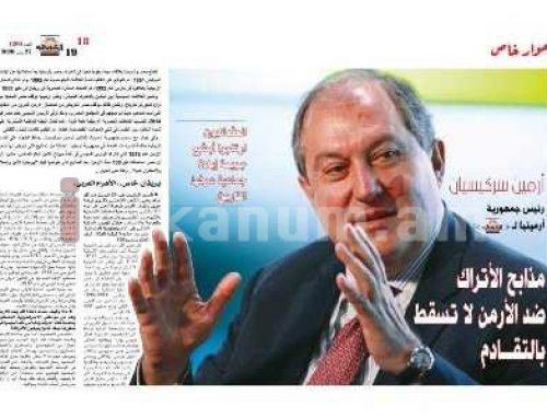 Արաբական մամուլը լայնորեն անդրադարձել է ՀՀ նախագահի՝ Հայոց ցեղասպանության մասին հարցազրույցին, արտատպել այն