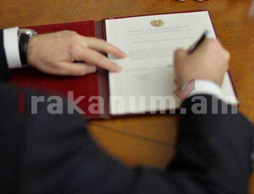 Արմեն Սարգսյանը ստորագրել է «Կրթության մասին» օրենքում լրացում կատարելու մասին օրենքը
