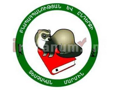 Բնապահպանության և ընդերքի տեսչական մարմնի կողմից կանխվել է ապօրինի որսված կարմիրգրքյան կենդանու վաճառքը