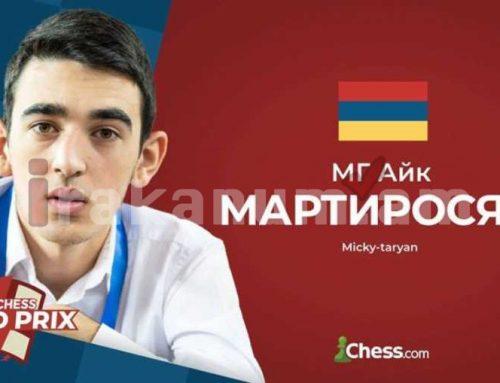 Հայկ Մարտիրոսյանը հաղթել է արագ շախմատի Գրան Պրիի 8-րդ փուլը