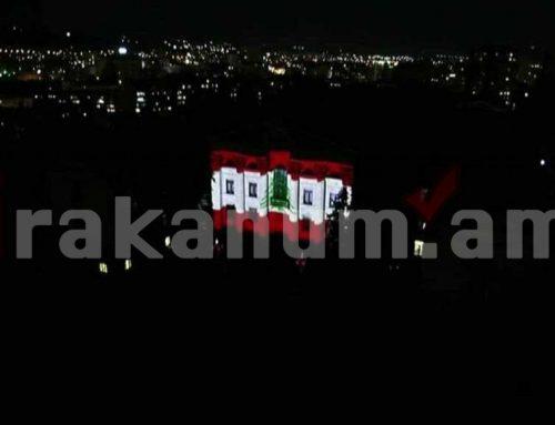 Ի նշան եղբայրական Լիբանանին մեր զորակցության՝ ՀՀ Ազգային ժողովի շենքի պատերին փողփողում է Լիբանանի դրոշը
