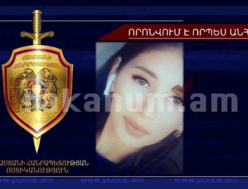 Որպես անհետ կորած Աննա Սիմոնյանը հայտնաբերվել է ու ներկայացվել Մալաթիայի բաժին