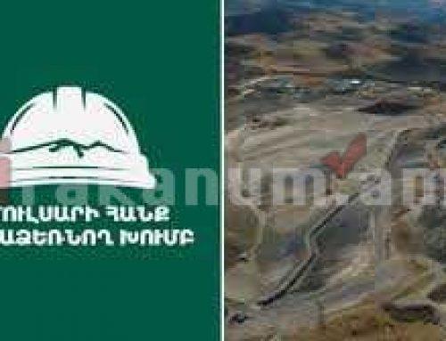 Սա Երևանում ենք նկարել․ Ամուլսարի հանք-նախաձեռնող խումբ