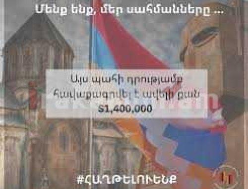 Այս պահի դրությամբ հավաքագրվել է ավելի քան 1,400,000 ԱՄՆ դոլար