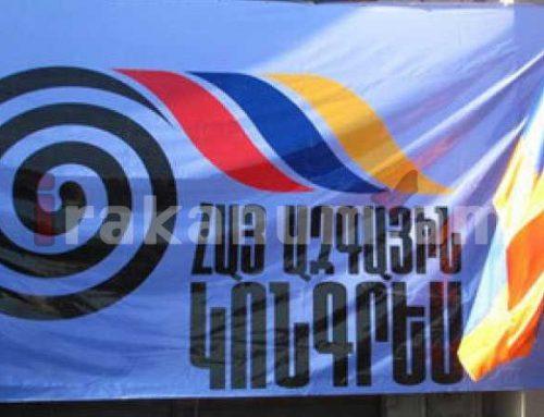 Հայ Ազգային Կոնգրեսը վարչության նիստ է հրավիրել