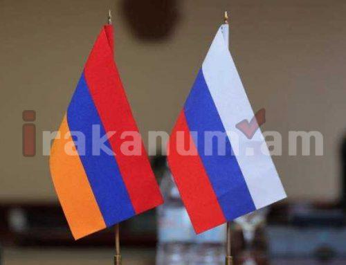 ՀՀ-ՌԴ հարաբերությունները զարգանում են. Ռազմավարությունների և տեխնոլոգիաների վերլուծության կենտրոն