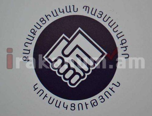 ՔՊ-ն ողջունում է 14 կուսակցությունների՝ ազգային միասնությանն ուղղված հայտարարությունը