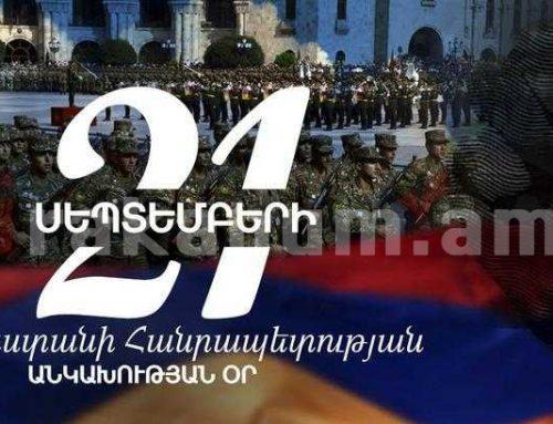 Հայաստանը տոնում է անկախության 29-ամյակը