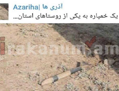 Ադրբեջանից արձակված հրթիռն ընկել է Իրանի Խուդաֆերինի շրջանում