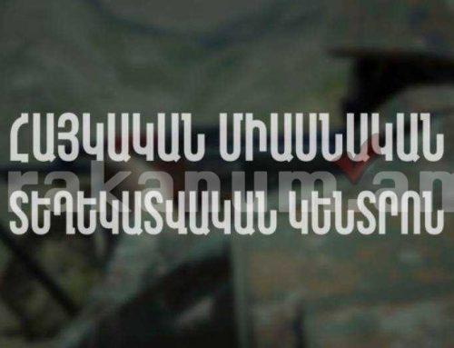 Ժամը 13:00-ին Հայկական միասնական տեղեկատվական կենտրոնում տեղի կունենա ՀՀ ՊՆ ներկայացուցչի և ԱԳՆ խոսնակի ճեպազրույցը