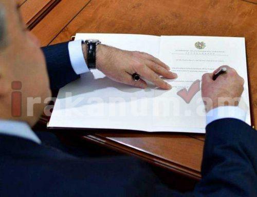 ՀՀ նախագահը ստորագրել է մի շարք օրենքներ