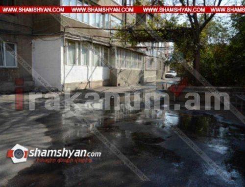 Հալաբյան փողոցի շենքերից մեկի բակը ողողվել է կեղտաջրերով ու կա վարակի վտանգ