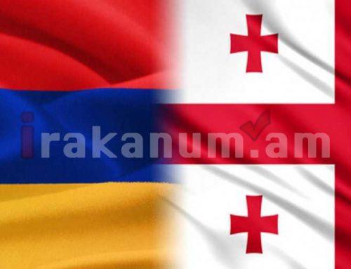 «Մեր պատմությունը բարեկամության և բարիդրացիական հարևանության օրինակ է». Վրաստանի ԱԳՆ շնորհավորանքը ՀՀ անկախության 29-ամյակի առիթով