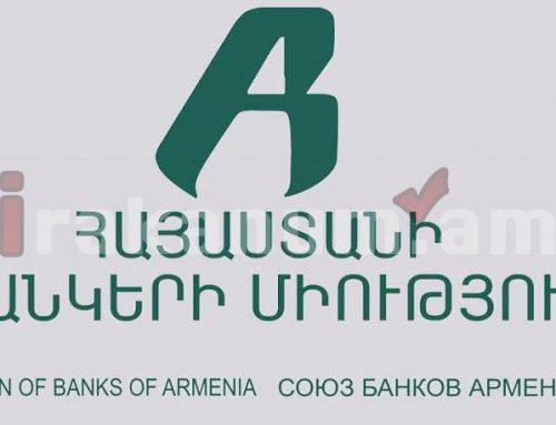 Հայաստանի բանկերի միությունը հայտարարություն է տարածել
