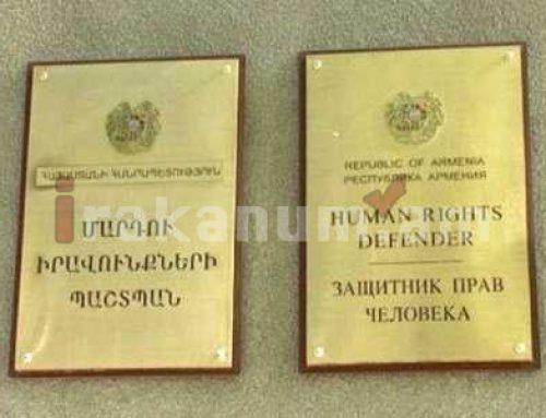 ՀՀ ՄԻՊ-ը ՄԱԿ-ի Մարդու իրավունքների խորհրդին հատուկ հաղորդում է ուղարկել