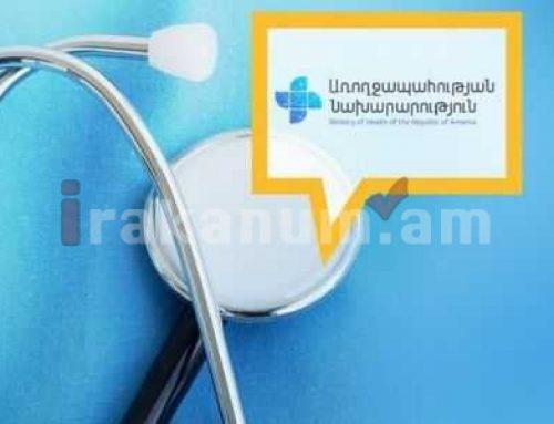 Հայաստանի առողջապահության համակարգը բերվել է բարձր պատրաստության. ԱՆ կոչը