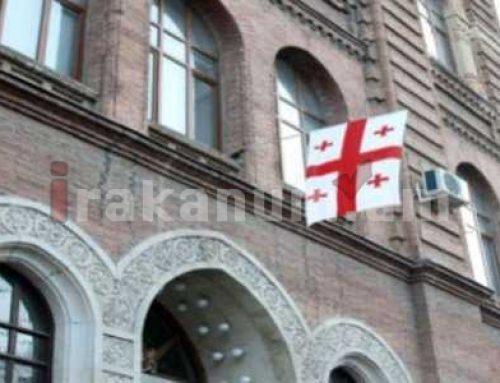 Վրաստանի ԱԳՆ. Եղբայրական Հայաստանին բարեկեցություն եւ հաջողություն ենք մաղթում