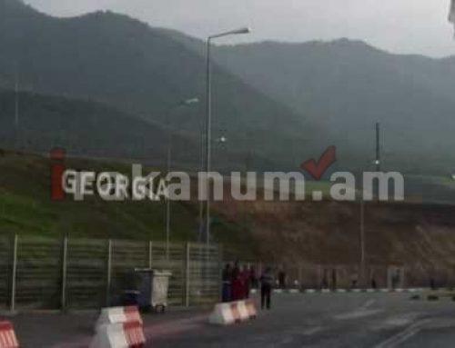 Վրաստանի հայ քաղաքացիները կարող են մուտք գործել ՀՀ տարածք՝ առանց 14-օրյա ինքնամեկուսացման պայմանի. ԿԳՄՍՆ