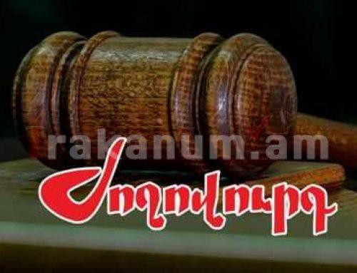 «Ժողովուրդ». Վճռաբեկ դատարանում աշխատելու համար մրցակցությունն օրեցօր ահագնանում է. բայց դատավորները վախենում են