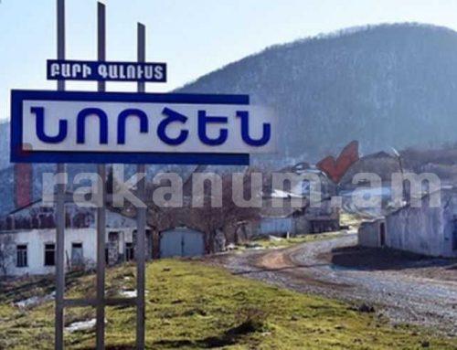 Արցախի Մարտունու շրջանի Նորշենի համայնքում կիրառված ժամանակավոր սահմանափակումները վերացվել են