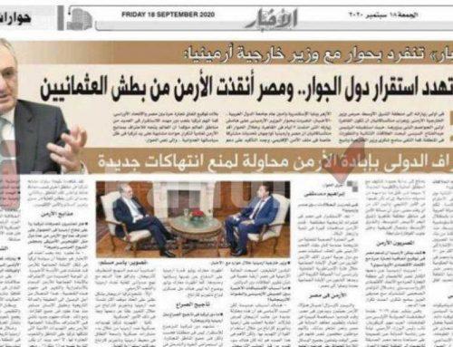 Ադրբեջանը գերագնահատել էր իր կարողությունները. ՀՀ ԱԳ նախարարը՝ «Ալ-Ախբար» թերթին
