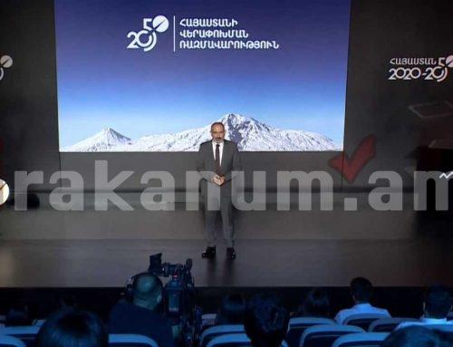 ՀՀ վարչապետը ներկայացնում է Հայաստանի՝ մինչեւ 2050 թ. վերափոխման ռազմավարությունը